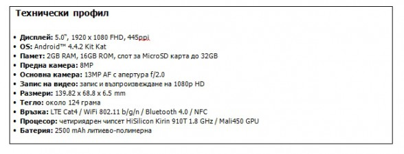 Huawei_Ascend_P7_Product_specs