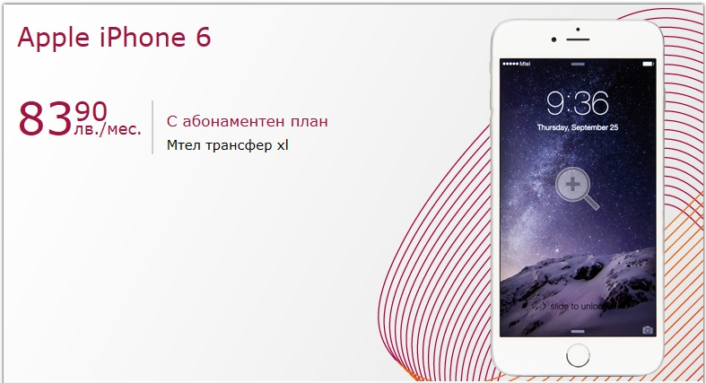 mtel_iphone6_price